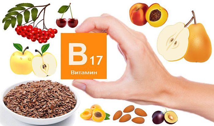 В каких продуктах больше всего содержится витамин B17, для чего он нужен организму